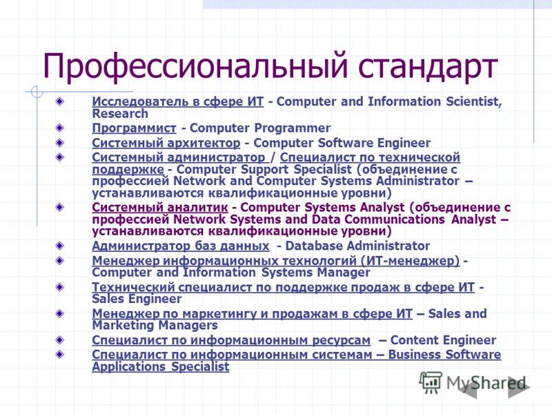 Профессиональный стандарт Исследователь в сфере ИТ - Computer and Information Scientist, Research Программист - Computer Programmer Системный архитектор - Computer Software Engineer Системный администратор / Специалист по технической поддержке - Comp