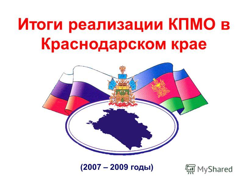 Итоги реализации КПМО в Краснодарском крае (2007 – 2009 годы)