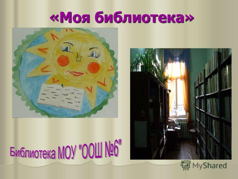 «Моя библиотека»