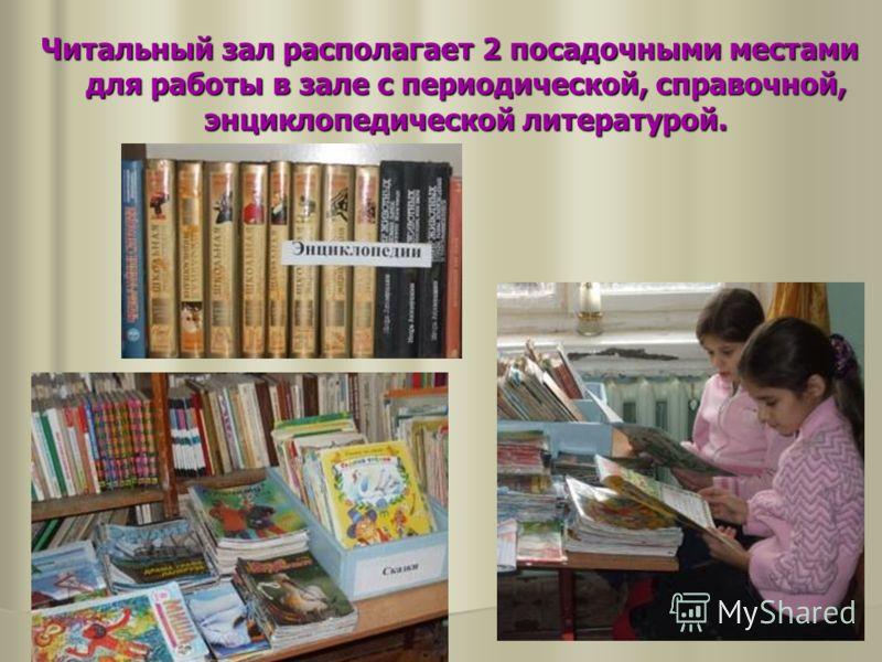 Читальный зал располагает 2 посадочными местами для работы в зале с периодической, справочной, энциклопедической литературой.