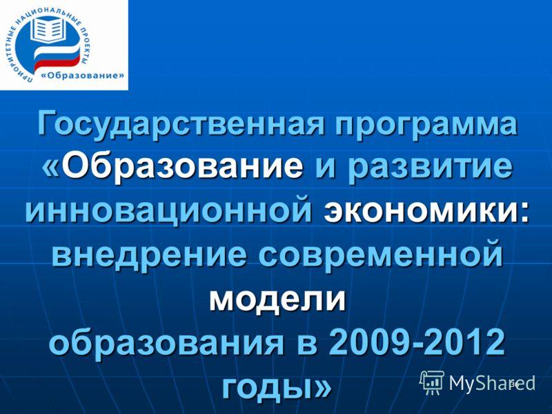 36 Государственная программа «Образование и развитие инновационной экономики: внедрение современной модели образования в 2009-2012 годы»