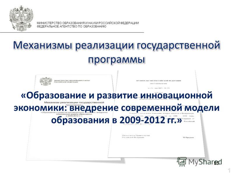55 МИНИСТЕРСТВО ОБРАЗОВАНИЯ И НАУКИ РОССИЙСКОЙ ФЕДЕРАЦИИ ФЕДЕРАЛЬНОЕ АГЕНТСТВО ПО ОБРАЗОВАНИЮ