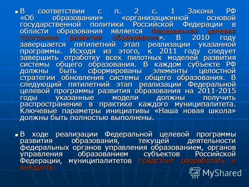 7 В соответствии с п. 2 с. 1 Закона РФ «Об образовании» «организационной основой государственной политики Российской Федерации в области образования является Федеральная целевая программа развития образования». В 2010 году завершается пятилетний этап
