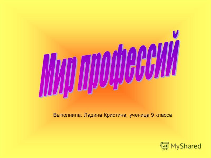 Выполнила: Ладина Кристина, ученица 9 класса