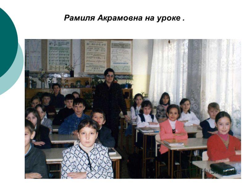 Рамиля Акрамовна на уроке.