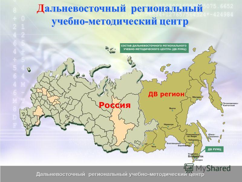 Россия ДВ регион Дальневосточный региональный учебно-методический центр Дальневосточный региональный учебно-методический центр