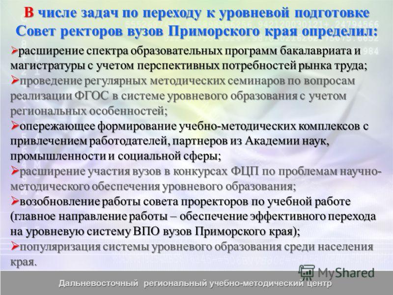 В числе задач по переходу к уровневой подготовке Совет ректоров вузов Приморского края определил: расширение спектра образовательных программ бакалавриата и магистратуры с учетом перспективных потребностей рынка труда; расширение спектра образователь