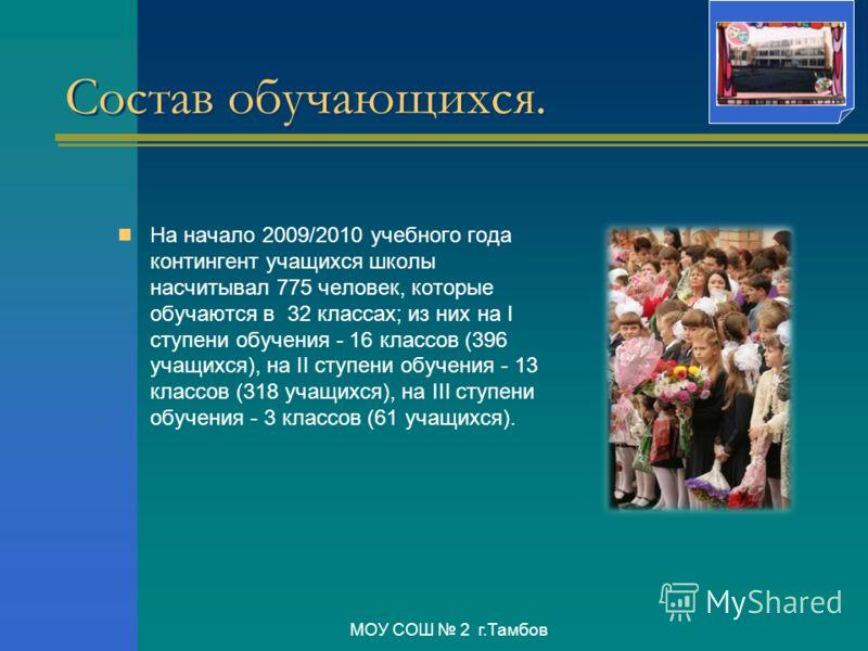 Состав обучающихся. На начало 2009/2010 учебного года контингент учащихся школы насчитывал 775 человек, которые обучаются в 32 классах; из них на I ступени обучения - 16 классов (396 учащихся), на II ступени обучения - 13 классов (318 учащихся), на I