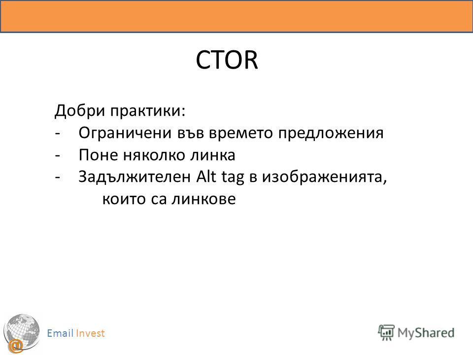 Email Invest CTOR Добри практики: -Ограничени във времето предложения -Поне няколко линка -Задължителен Alt tag в изображенията, които са линкове