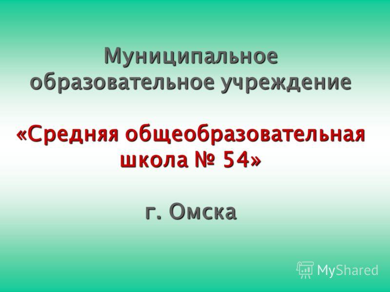 Муниципальное образовательное учреждение «Средняя общеобразовательная школа 54» г. Омска
