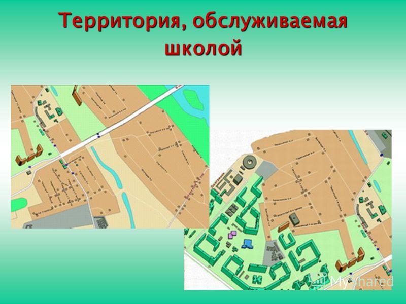 Территория, обслуживаемая школой
