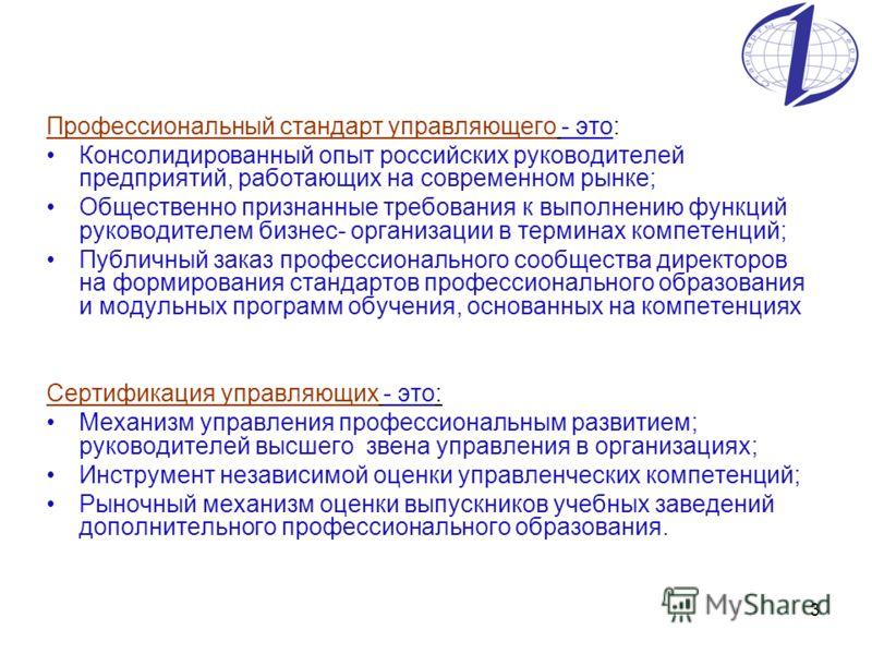 3 Профессиональный стандарт управляющего - это: Консолидированный опыт российских руководителей предприятий, работающих на современном рынке; Общественно признанные требования к выполнению функций руководителем бизнес- организации в терминах компетен