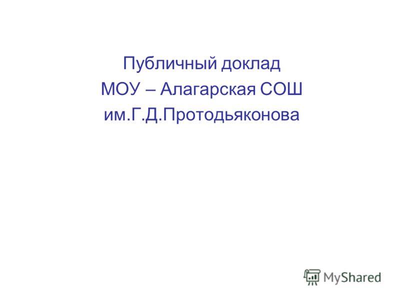 Публичный доклад МОУ – Алагарская СОШ им.Г.Д.Протодьяконова