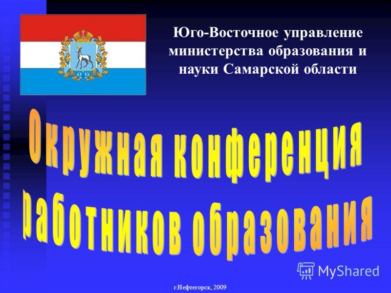 Юго-Восточное управление министерства образования и науки Самарской области г.Нефтегорск, 2009