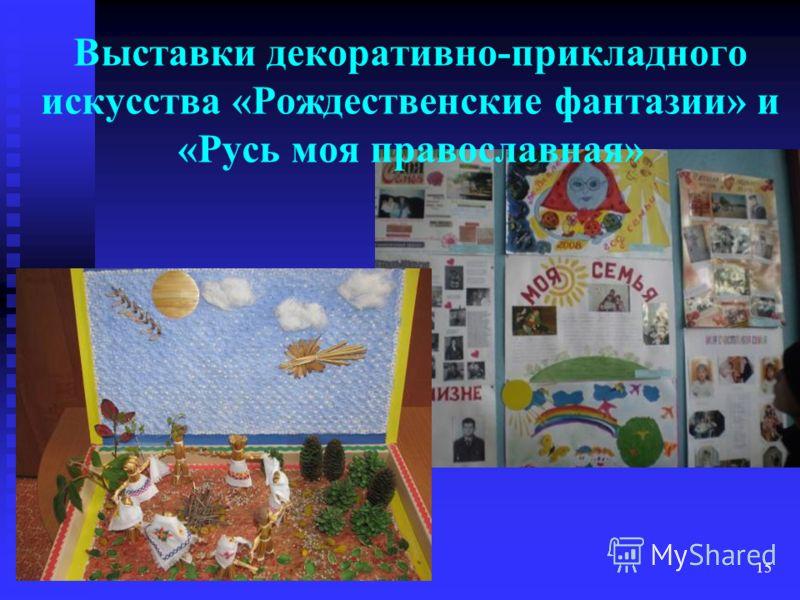 15 Выставки декоративно-прикладного искусства «Рождественские фантазии» и «Русь моя православная»