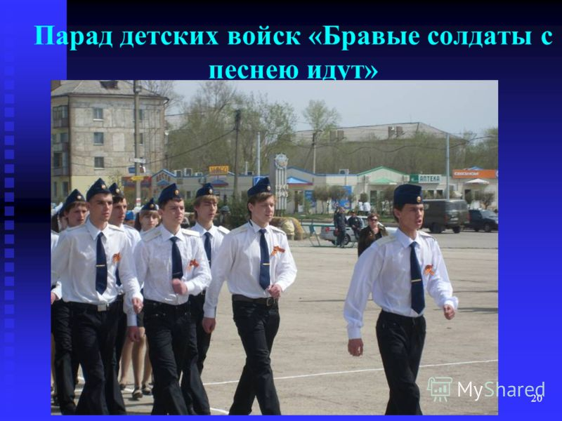 20 Парад детских войск «Бравые солдаты с песнею идут»