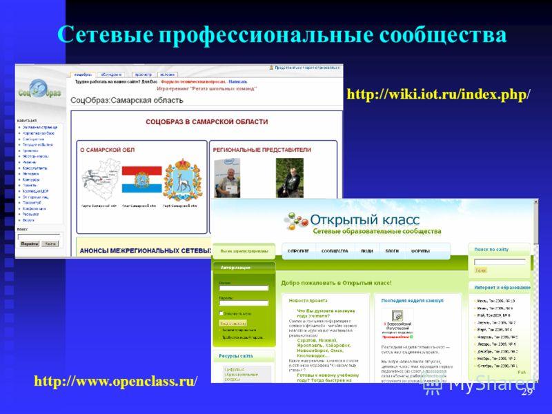 29 http://wiki.iot.ru/index.php / http://www.openclass.ru / Сетевые профессиональные сообщества