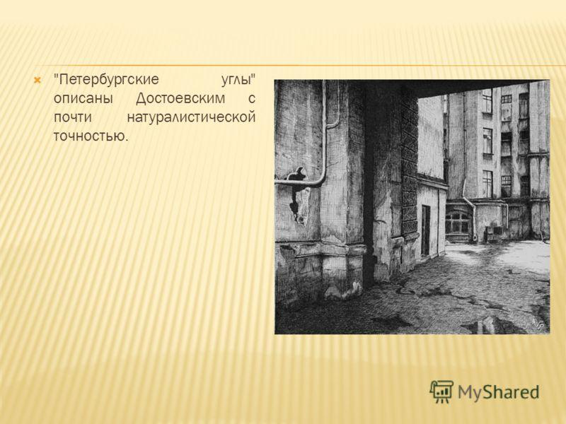 Петербургские углы описаны Достоевским с почти натуралистической точностью.