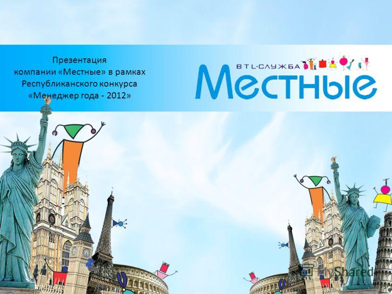Презентация компании «Местные» в рамках Республиканского конкурса «Менеджер года - 2012»