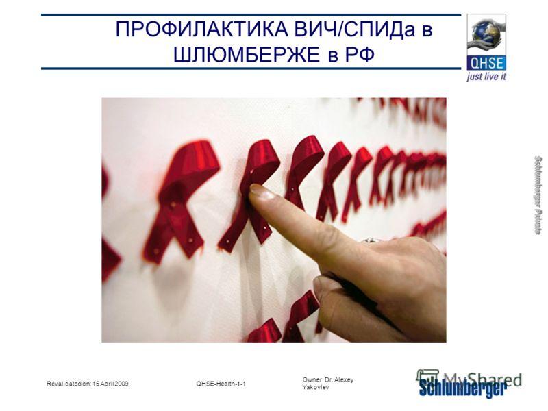 Owner: Dr. Alexey Yakovlev Schlumberger Private Revalidated on: 15 April 2009QHSE-Health-1-1 ПРОФИЛАКТИКА ВИЧ/СПИДа в ШЛЮМБЕРЖЕ в РФ