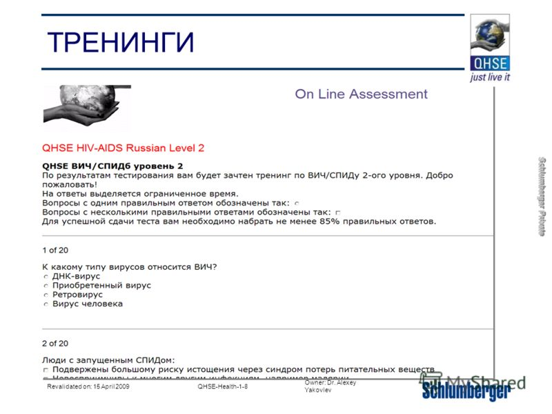 Owner: Dr. Alexey Yakovlev Schlumberger Private Revalidated on: 15 April 2009QHSE-Health-1-8 ТРЕНИНГИ