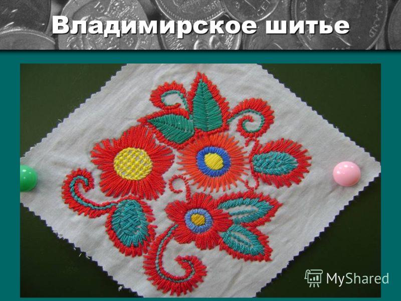 Владимирское шитье