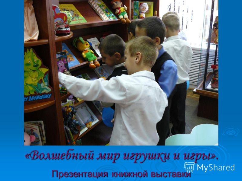 «Волшебный мир игрушки и игры». Презентация книжной выставки