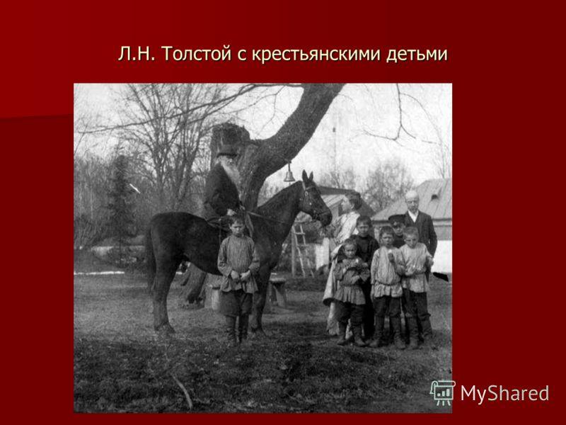 Л.Н. Толстой с крестьянскими детьми