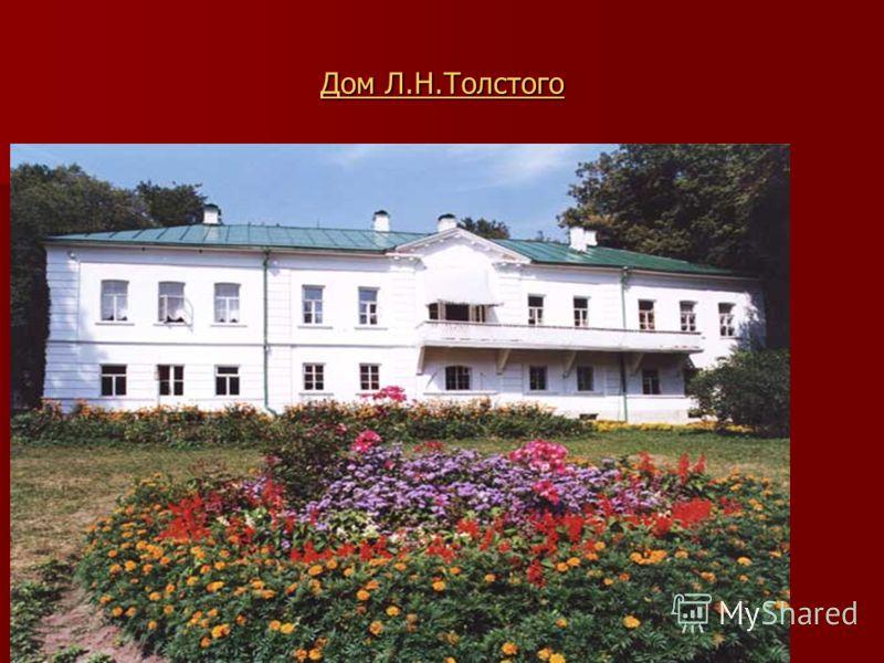 Дом Л.Н.Толстого Дом Л.Н.Толстого