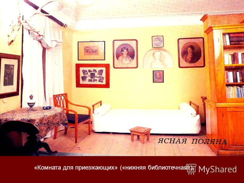 «Комната для приезжающих» («нижняя библиотечная»)