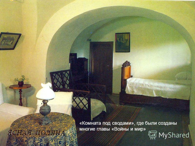 «Комната под сводами», где были созданы многие главы «Войны и мир»