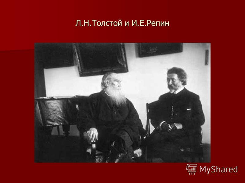 Л.Н.Толстой и И.Е.Репин