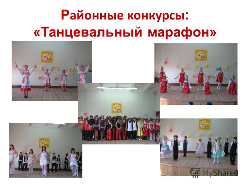 Р айонные конкурсы : «Танцевальный марафон»