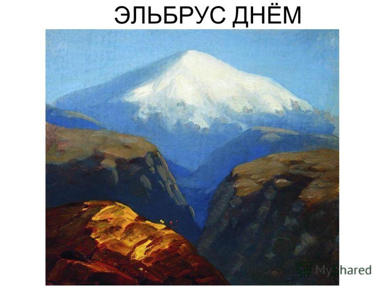 ЭЛЬБРУС ДНЁМ