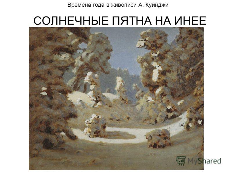 СОЛНЕЧНЫЕ ПЯТНА НА ИНЕЕ Времена года в живописи А. Куинджи