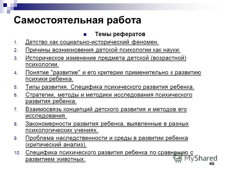 Презентация на тему Психология Общие сведения по дисциплине  45 45 Самостоятельная работа Темы рефератов
