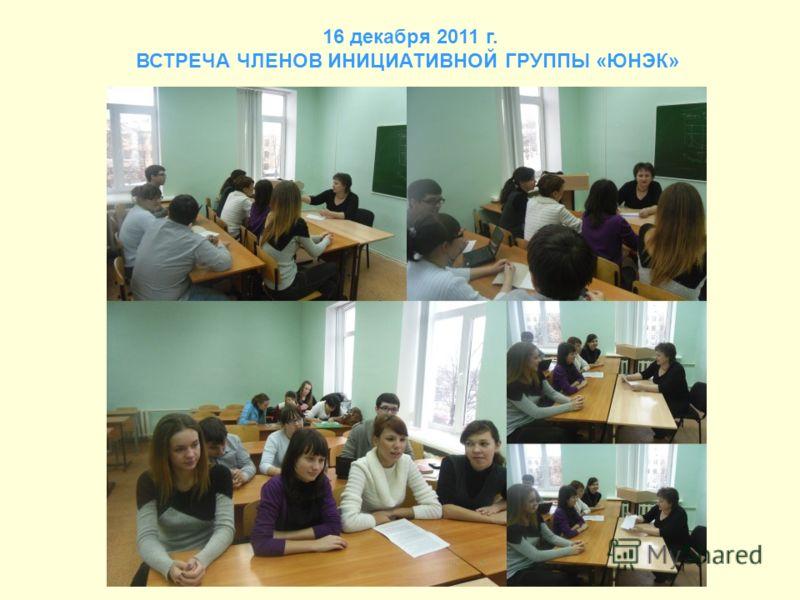 16 декабря 2011 г. ВСТРЕЧА ЧЛЕНОВ ИНИЦИАТИВНОЙ ГРУППЫ «ЮНЭК»