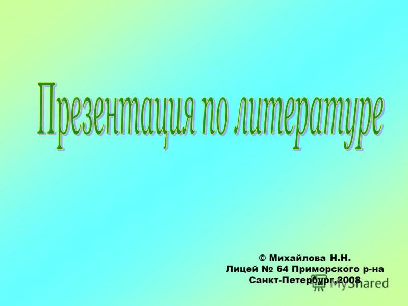 © Михайлова Н.Н. Лицей 64 Приморского р-на Санкт-Петербург,2008