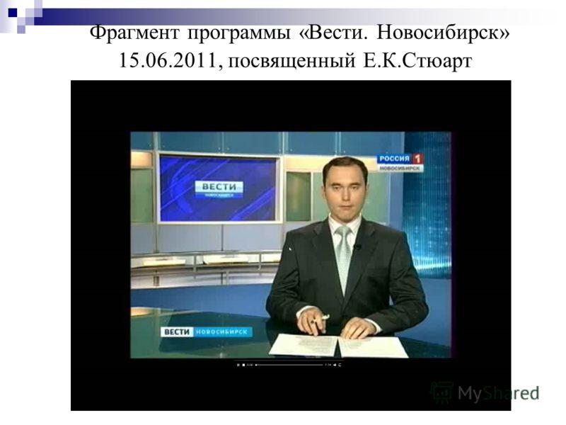 Фрагмент программы «Вести. Новосибирск» 15.06.2011, посвященный Е.К.Стюарт
