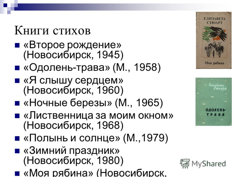 Книги стихов «Второе рождение» (Новосибирск, 1945) «Одолень-трава» (М., 1958) «Я слышу сердцем» (Новосибирск, 1960) «Ночные березы» (М., 1965) «Лиственница за моим окном» (Новосибирск, 1968) «Полынь и солнце» (М.,1979) «Зимний праздник» (Новосибирск,