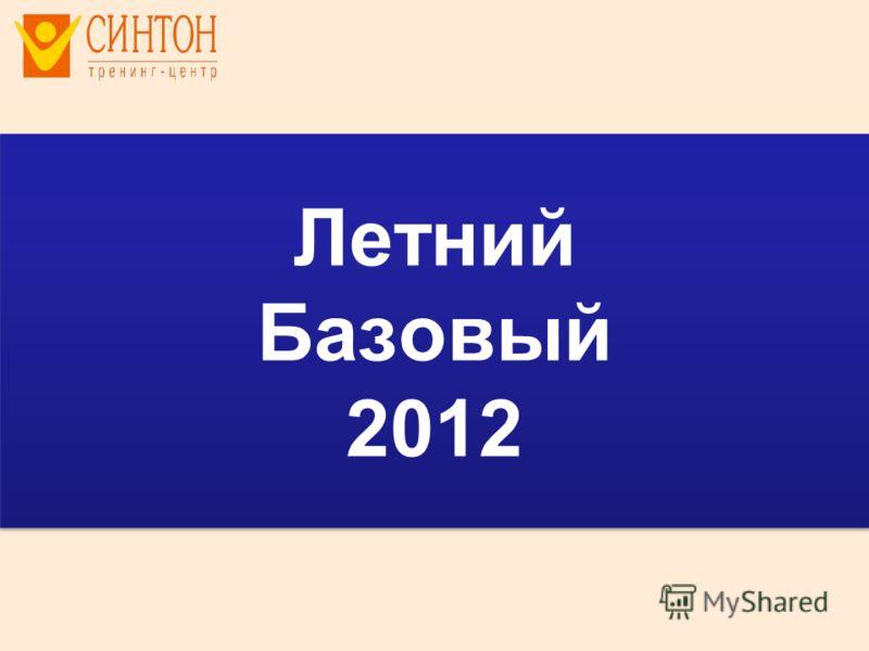 Летний Базовый 2012