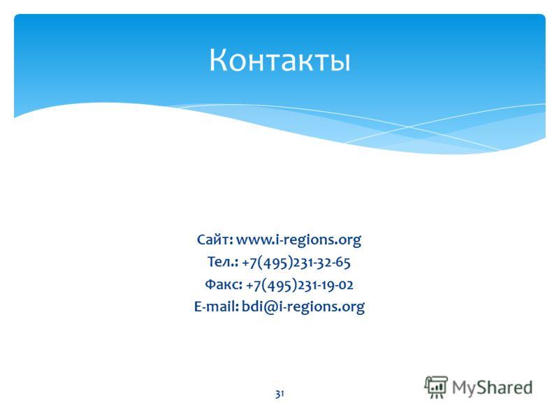 Сайт: www.i-regions.org Тел.: +7(495)231-32-65 Факс: +7(495)231-19-02 E-mail: bdi@i-regions.org Контакты 31