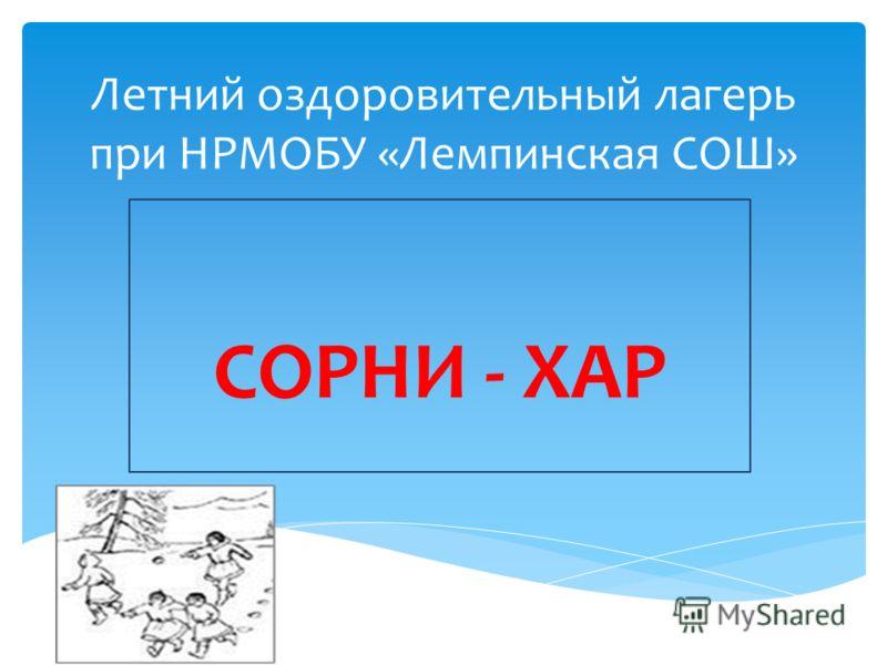 Летний оздоровительный лагерь при НРМОБУ «Лемпинская СОШ» СОРНИ - ХАР