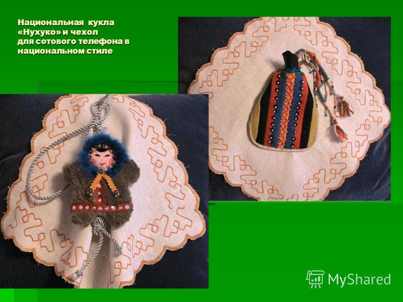 Национальная кукла «Нухуко» и чехол для сотового телефона в национальном стиле