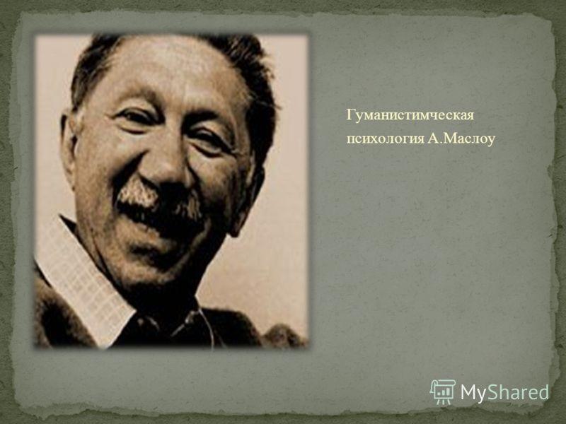Гуманистимческая психология А.Маслоу
