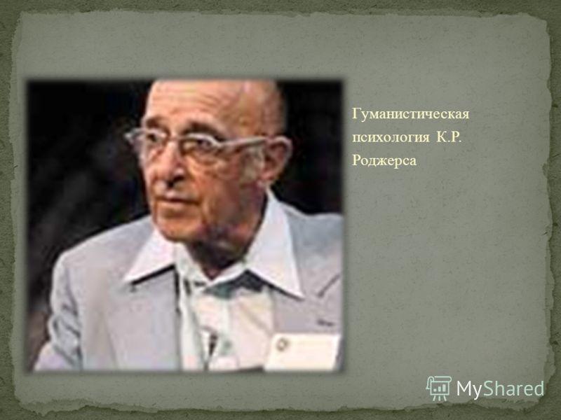 Гуманистическая психология К.Р. Роджерса