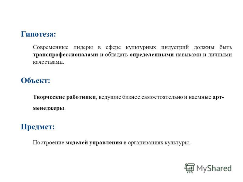 Высшая школа экономики, Санкт-Петербург, 2012 фото то Гипотеза: Современные лидеры в сфере культурных индустрий должны быть транспрофессионалами и обладать определенными навыками и личными качествами. Объект: Предмет: Творческие работники, ведущие би