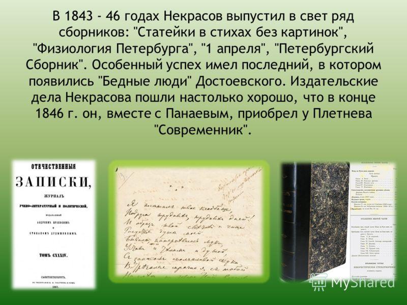 В 1843 - 46 годах Некрасов выпустил в свет ряд сборников: