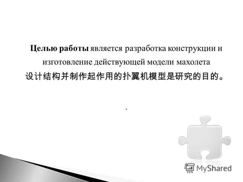 Целью работы является разработка конструкции и изготовление действующей модели махолета.