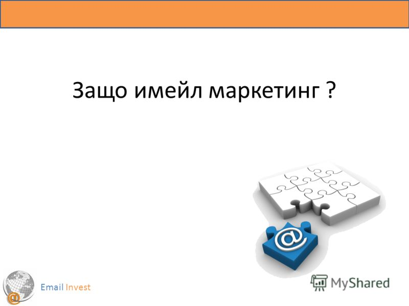 Защо имейл маркетинг ? Email Invest